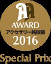 AA アクセサリー銘機賞 2016 Special Prix